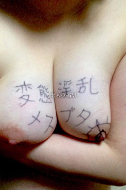 【画像】乳首に落書きする変態女