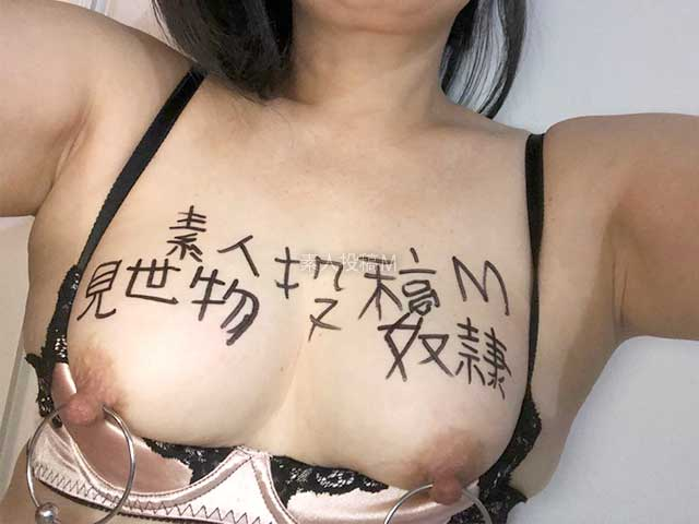 【画像】身体に落書きし報告するデカ乳首の見世物奴隷の報告
